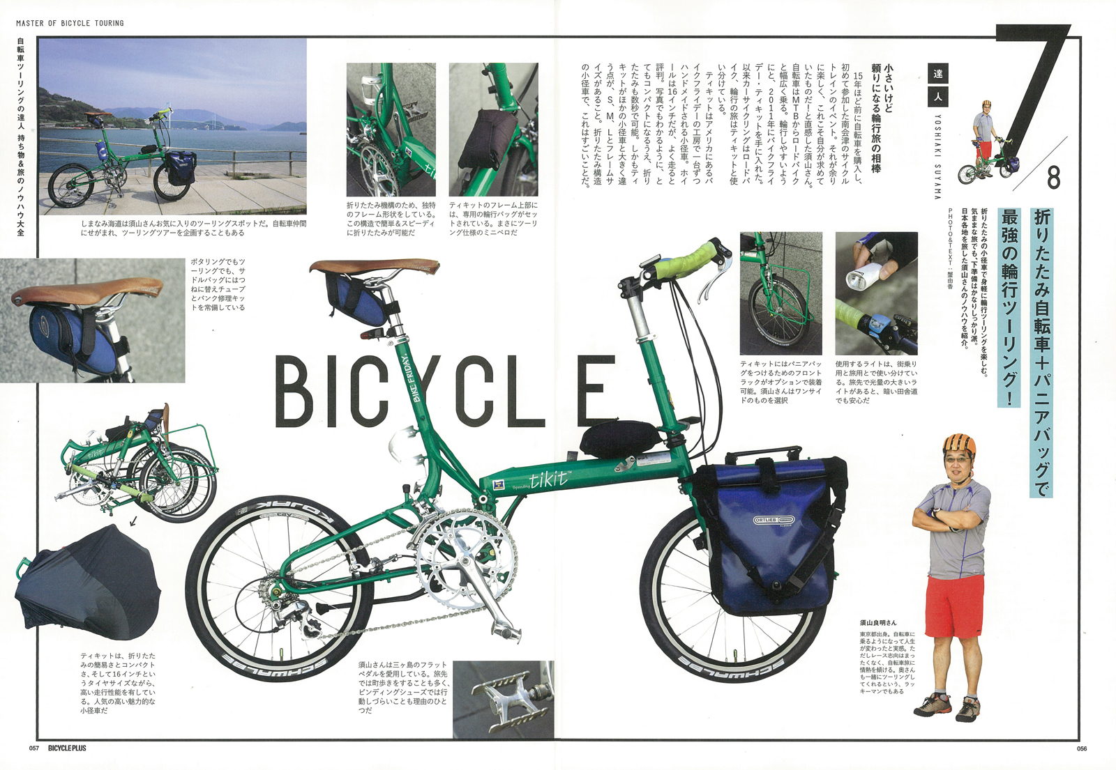 20161006bicycleplus04c
