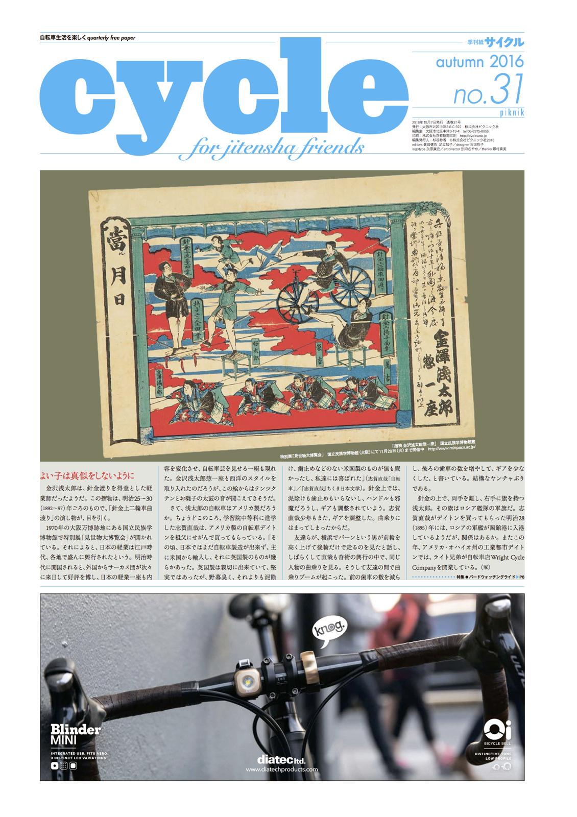 20161021cycle01
