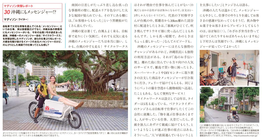 20161021cycle04