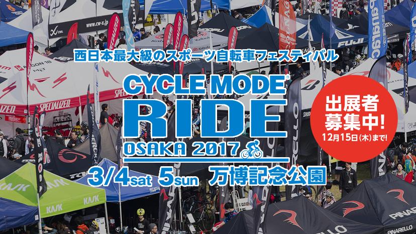 20161222modeosaka00